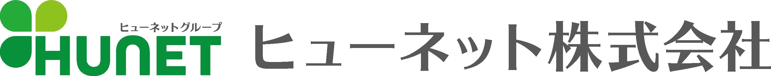 ヒューネット株式会社 | 建築建設施工会社