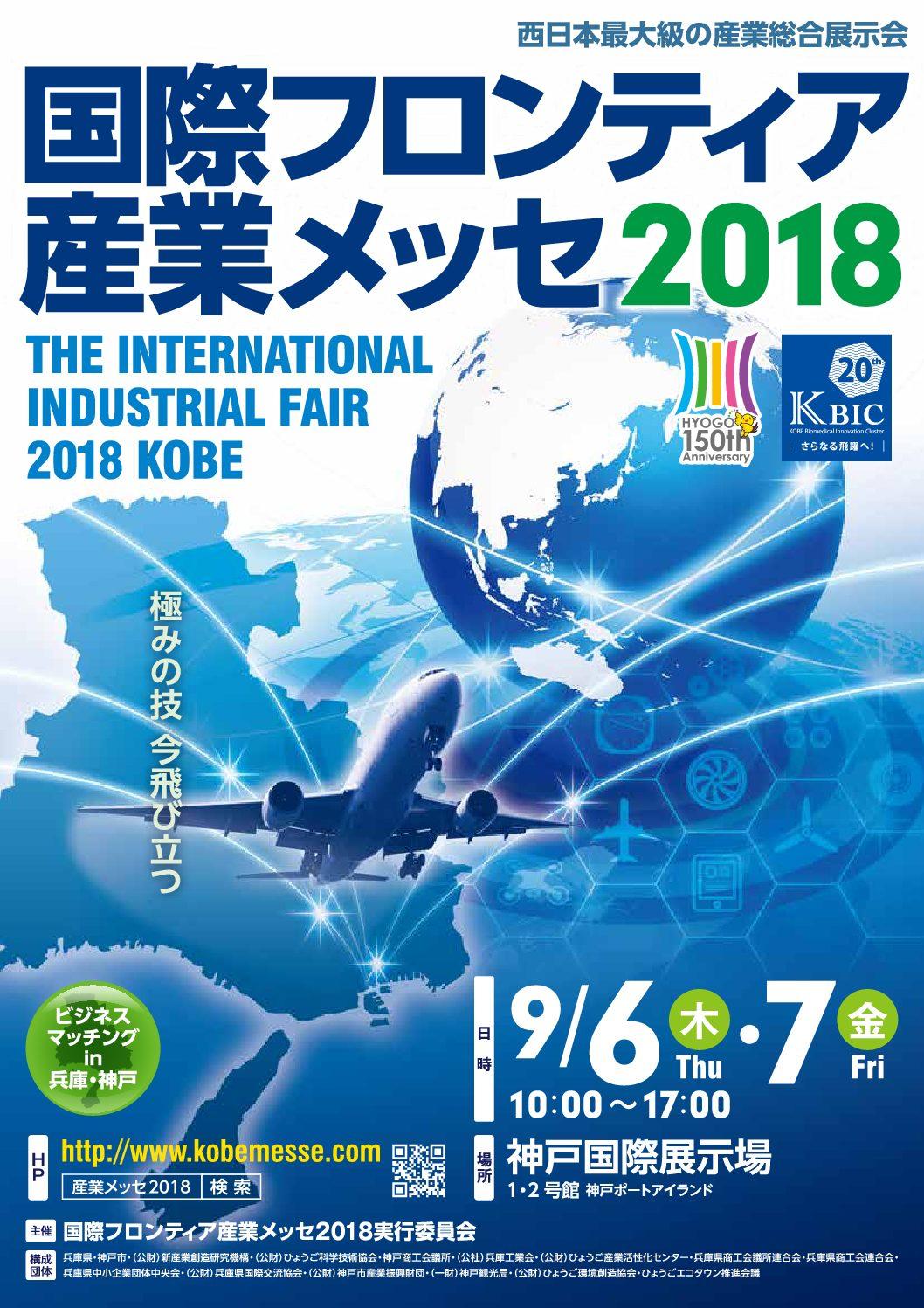 国際フロンティア産業メッセ2018 に参加しました。