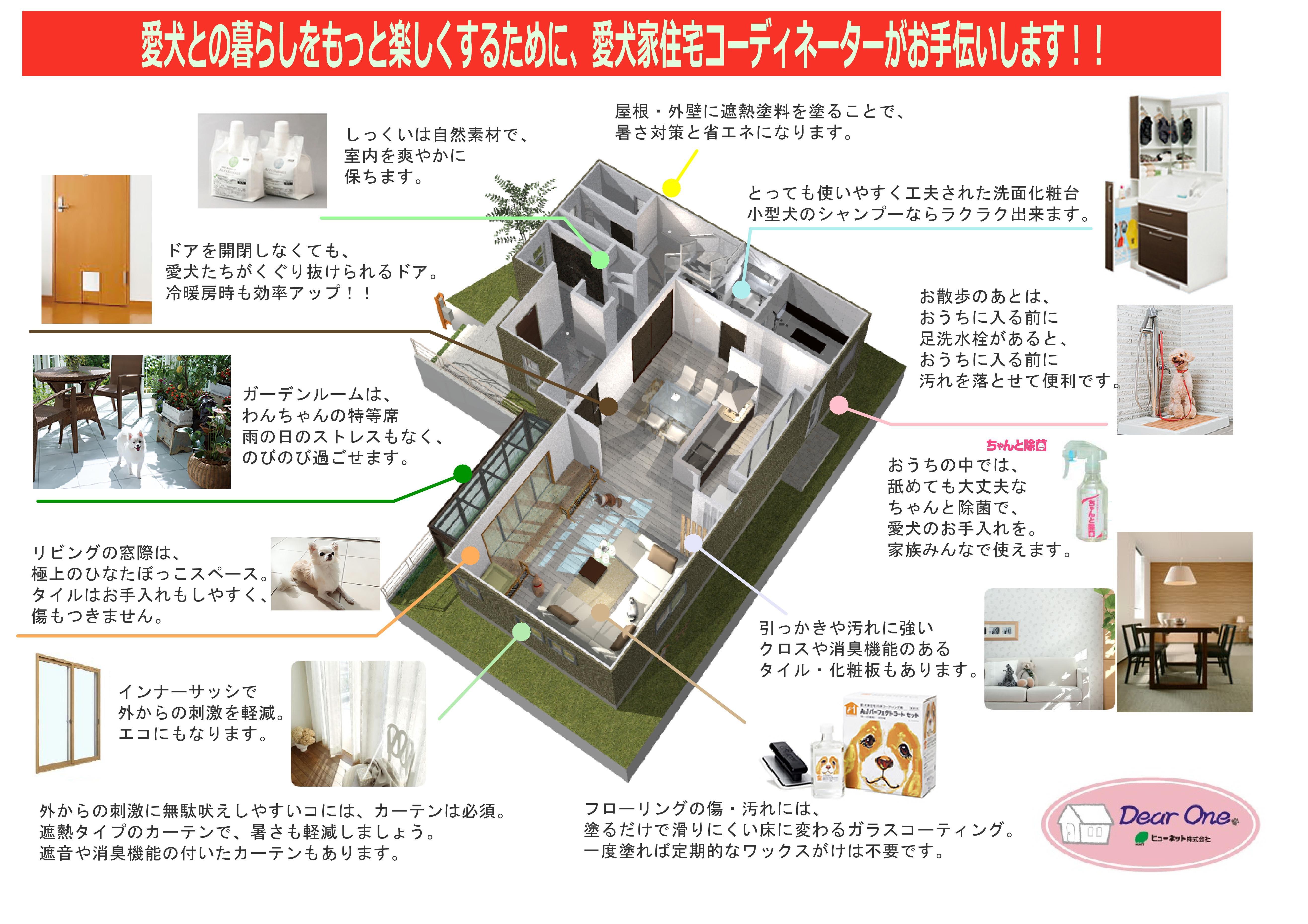 愛犬家住宅だけでなく省エネ住宅リフォームをしませんか?